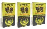 【3箱】マルマン ローヤルゼリー蜂皇3000
