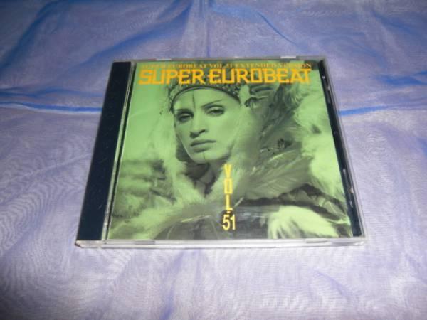 SUPER EUROBEAT VOL.51 スーパーユーロビート
