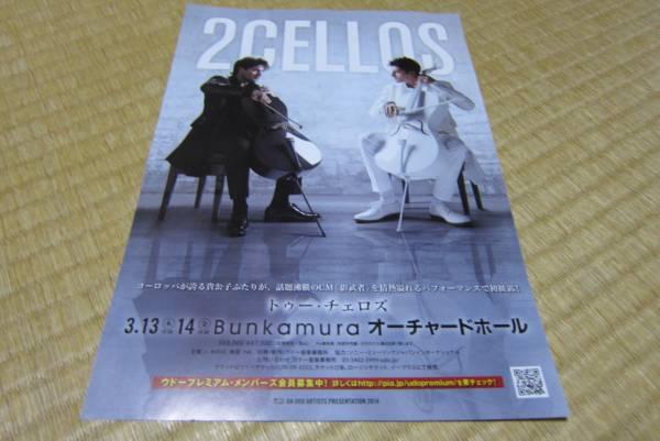 トゥー・チェロズ 2 cellos 来日 告知 チラシ コンサート 2014 ライブ