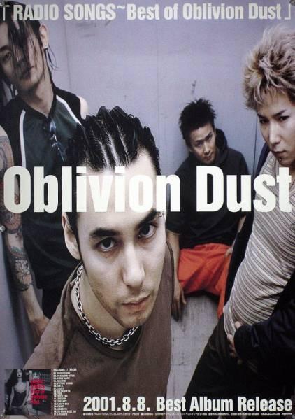 Oblivion Dust オブリヴィオン・ダスト B2ポスター (1N01001)