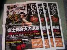 富士総合火力演習 平成24年度 パンフ 4部 自衛隊
