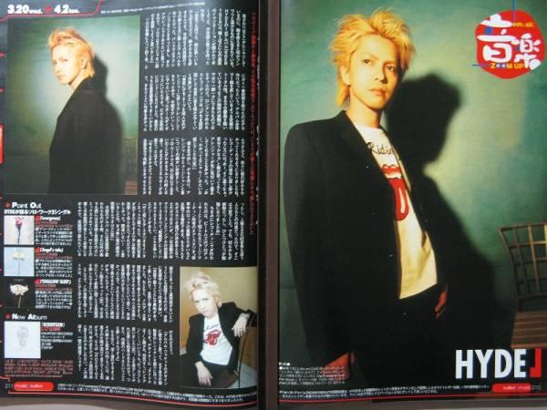 '02 バンドと対極の静のhyde/納得のベストアルバム 伴都美子 ♯