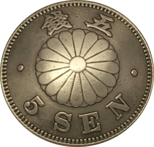 コンチョ 古銭 菊5銭白銅貨 ネジ式_画像1