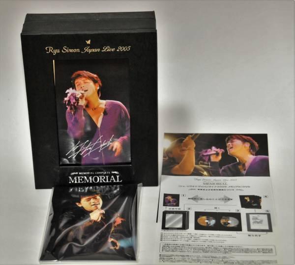 リュ・シウォン / ジャパン JAPAN LIVE 2005 MEMORIAL DVD
