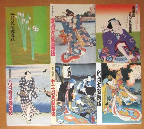 歌舞伎パンフ《平成15~16年:歌舞伎四百年團菊祭等6冊》