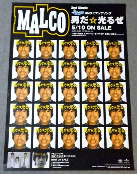 Ю⑤ 告知ポスター MALCO(マルコ)[男だ☆光るぜ]板尾創路