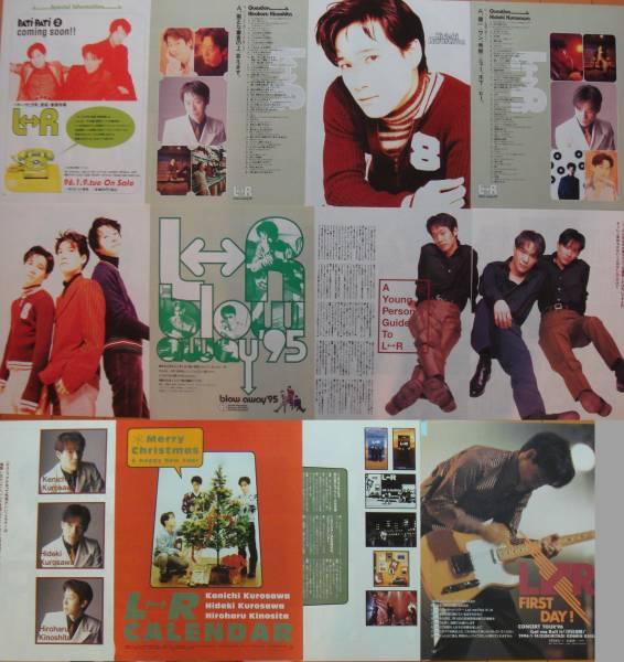 ★L⇔R/ エルアール/ 黒沢健一 切り抜き 36ページ★