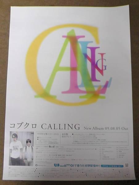 【非売品】コブクロ(小渕健太郎/黒田俊介)「CALLING」販促ポスター