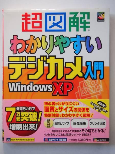 ■超図解 わかりやすいデジカメ入門/XP_画像1