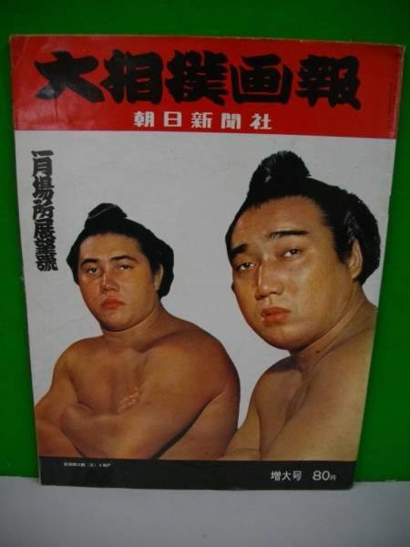 大相撲画報1月場所展望号■昭和37年1月1日/朝日新聞社 グッズの画像
