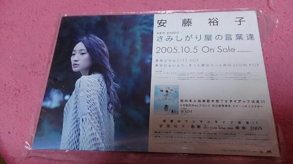安藤裕子 非売品POP 未使用2005年さみしがり屋の言葉達
