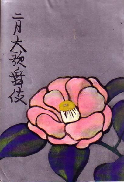歌舞伎座 二月大歌舞伎パンフレット 松録 菊之助 他