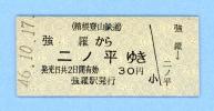 箱根登山鉄道 乗車券 強羅駅 から 二ノ平駅 現在 彫刻の森駅 46.10.17