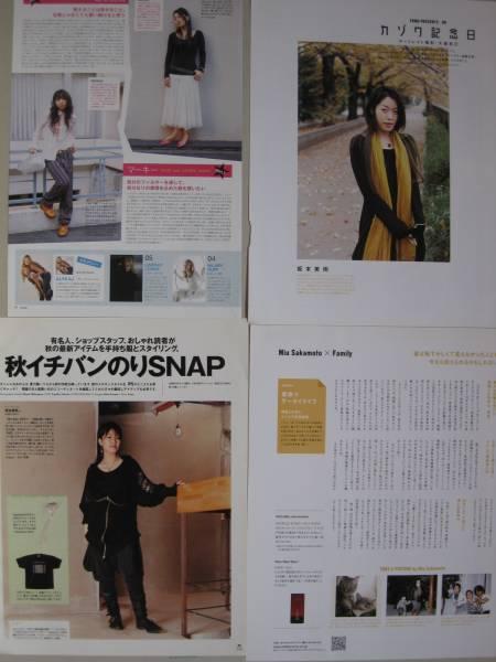 坂本美雨 切り抜き11ページ