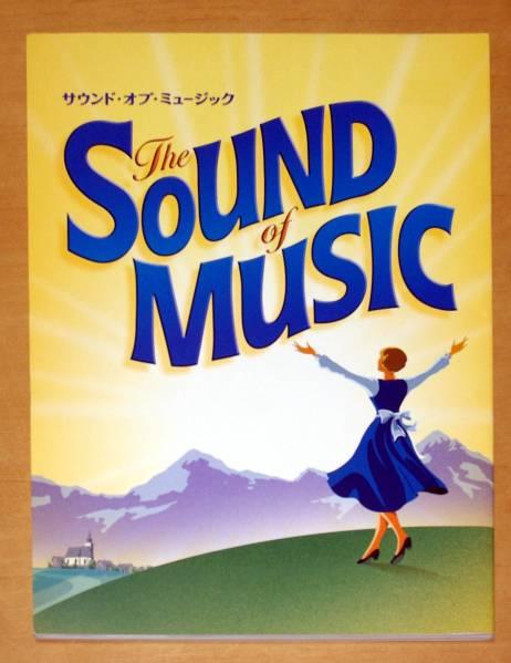 劇団四季パンフ《サウンド・オブ・ミュージック》2010年04月