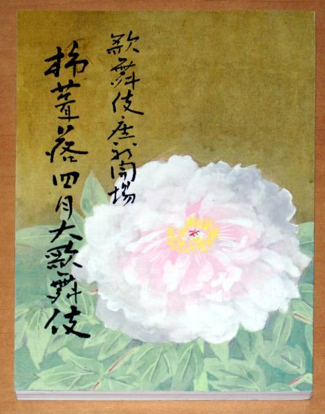 歌舞伎パンフ《歌舞伎座新開場柿葺落四月大歌舞伎》平成25年