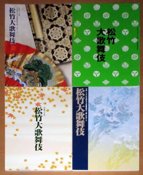 歌舞伎パンフ《松竹大歌舞伎平成18~21年全国公演の4冊》