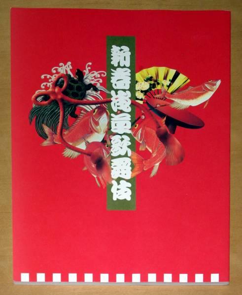 歌舞伎パンフ《新春浅草歌舞伎:寿曽我対面・他》平成25年
