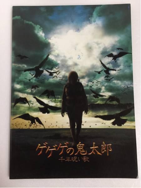 ゲゲゲの鬼太郎 千年呪い歌(2008)[A4判] パンフレット映画 送料360円 グッズの画像