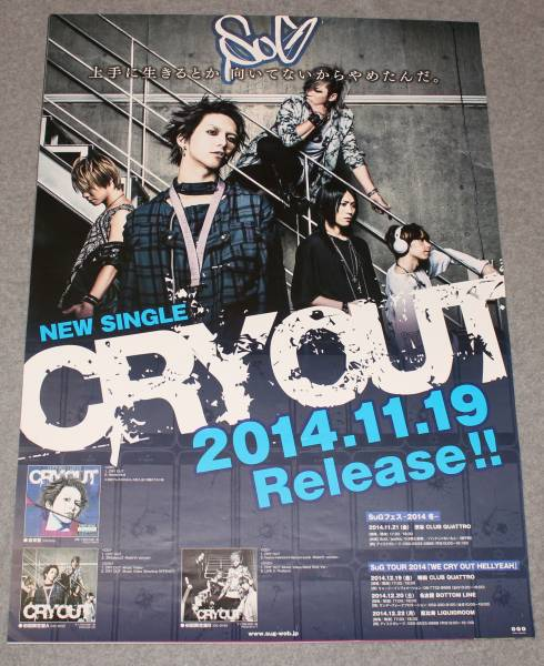 Ж6 告知ポスター SuG[CRY OUT]