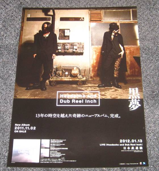 /○黒夢 [Headache and Dub Reel Inch] 告知ポスター 清春 sads
