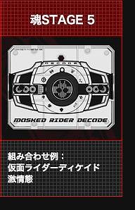 非売 RIDER ON STAGEキャンペーン 魂STAGE ディケイド 送料120円_画像2