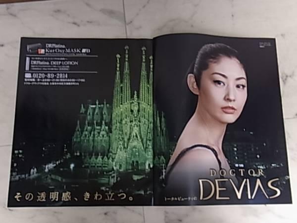 常盤貴子☆ドクターデヴィアス オーガワールド2015 VOL12☆