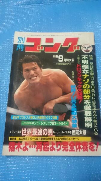 プロレス本 別冊ゴング昭和57年9月発行ピンナップ付!_画像1