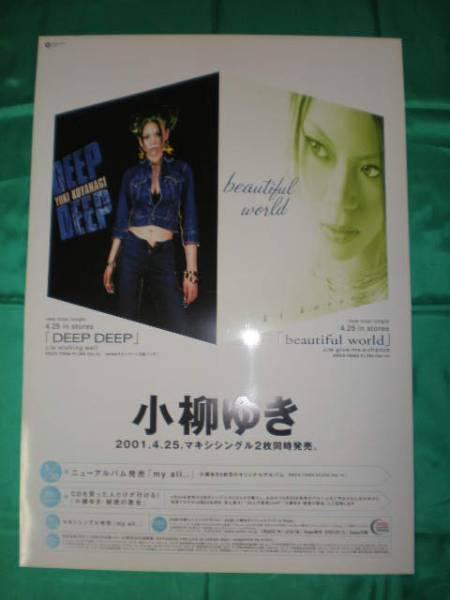 小柳ゆき DEEP DEEP beautiful world B2サイズポスター