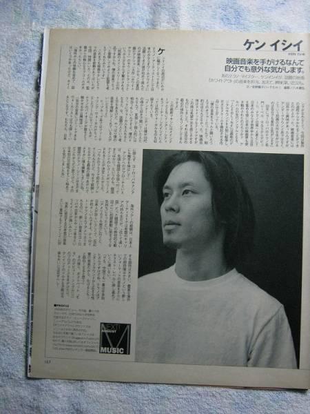'96【映画音楽を手がける】 ケンイシイ ♯