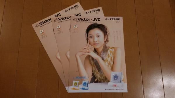 【送料無料】 ビクター・JVC ポータブルMDカタログ♪菊川怜♪