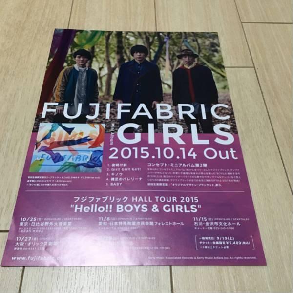 フジファブリック fujif abric cd 発売 告知 チラシ ライブ 2015
