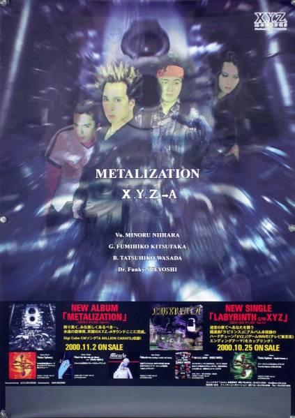 X.Y.Z.→A 二井原実 ファンキー末吉 B2ポスター (1O14014)