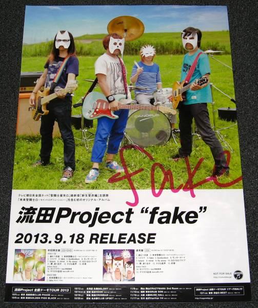 ∋4 告知ポスター [流田Project/fake]