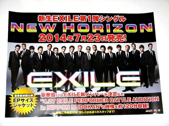 л5 告知ポスター [NEW HORIZON] EXILE ATSUSHI