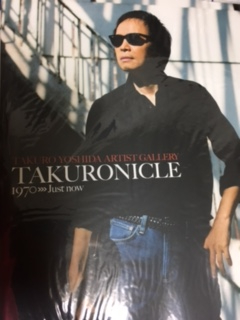 ボブ・ディラン関連 吉田拓郎・レアパンフ入手困難