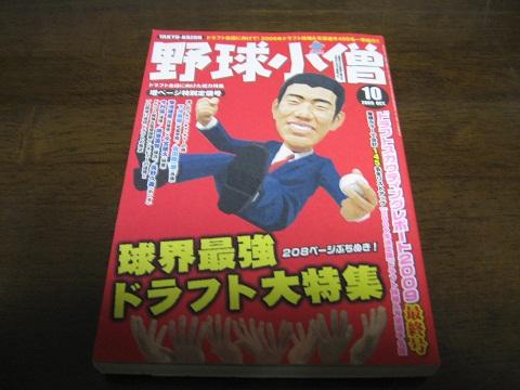 野球小僧/2009年10月/筒香嘉智/川原弘之/長野久義_画像1