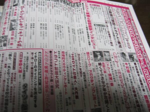 野球小僧/2009年10月/筒香嘉智/川原弘之/長野久義_画像2