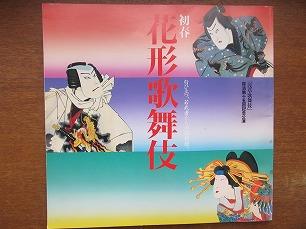 初春花形歌舞伎パンフ 1996.1 中村橋之助 片岡孝太郎 片岡愛之助