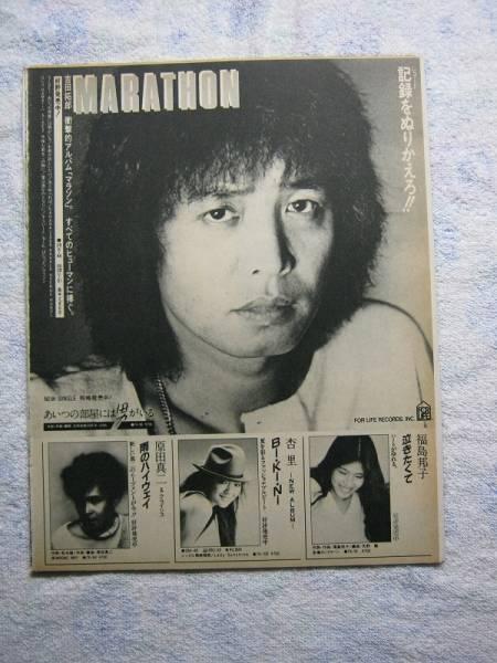 '83【「MARATHON」の広告】 吉田拓郎 ♯