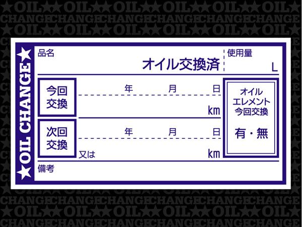 「耐候性UVインキ使用 オイル交換シール オイル交換ステッカー 4000枚 65x35mm N (タイヤチェンジャー)」の画像