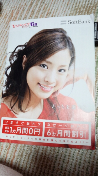 非売品 ソフトバンク 2011年 カタログ 上戸彩