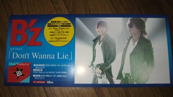 【ミニポスターF16】 B'z/Don't Wanna Lie 非売品!