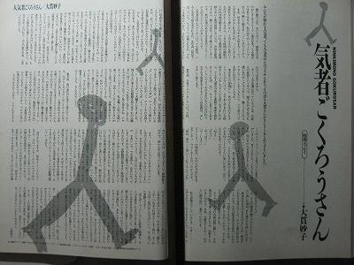 '90【特別エッセイ 人気者について】大貫妙子 ♯