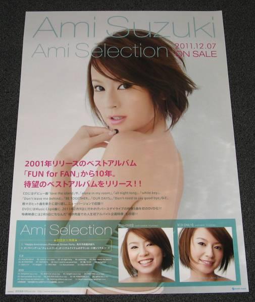 鈴木亜美 [Ami Selection] 告知ポスター
