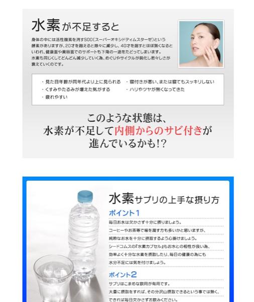 水素カプセル 約3ヵ月分 水素水 マイナス水素イオン ダイエット 健康食品 サプリメント_画像3