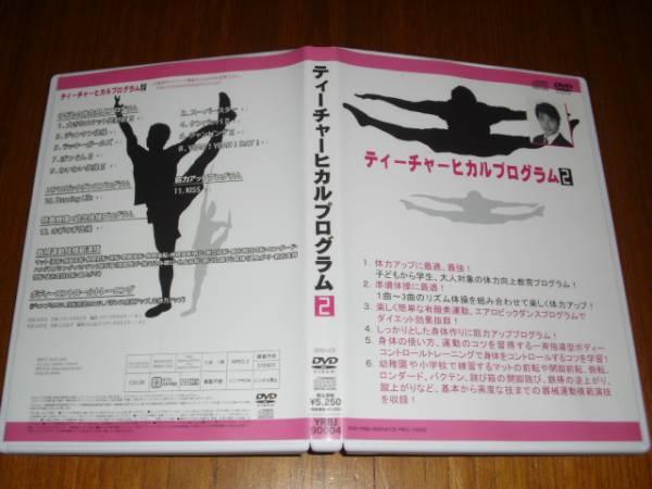 DVD+CD 2枚組 ティーチャーヒカルプログラム2 ◆ 田中光_画像1