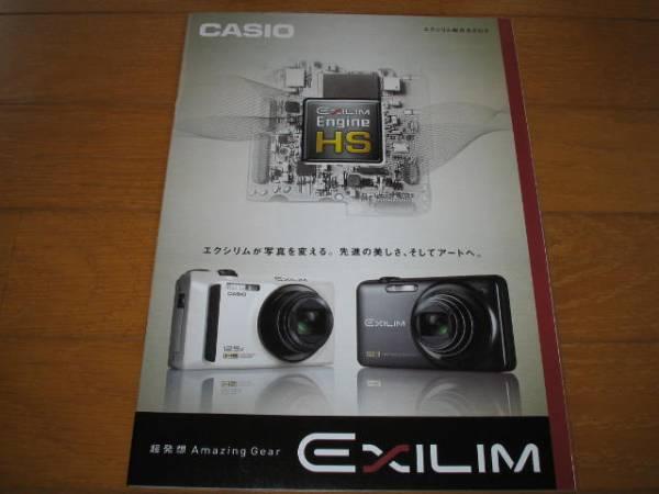 【カメラ・カタログ】 カシオ CASIO EXILIM EX-ZR100, EX-ZR10, EX-H20G, H30, H15, ZS5, Z370, Z2300, Z800, S200, FC160S, FH25, EX-G1