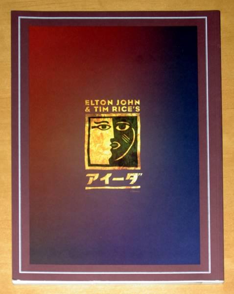 劇団四季パンフ《アイーダ》濱田めぐみ/樋口麻美/井上智恵