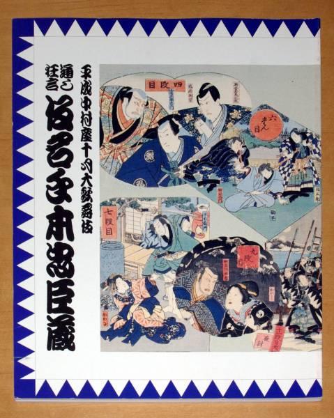 歌舞伎パンフ《平成中村座十月大歌舞伎/仮名手本忠臣蔵》2008